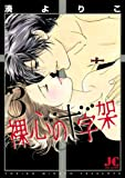 裸心の十字架(3) (ジュディーコミックス)