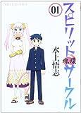 スピリットサークル 1 (ヤングキングコミックス)