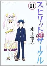 水上悟志の新作漫画「スピリットサークル」&「戦国妖狐」第10巻