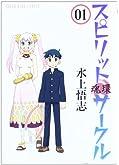 スピリットサークル 01―魂環 (ヤングキングコミックス)
