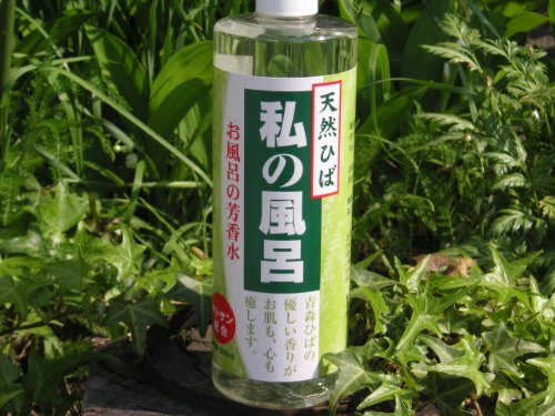 青森ヒバ青森ひば 私の風呂 キトサン配合 お風呂用芳香水