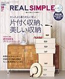 REAL SIMPLE JAPAN (リアルシンプルジャパン) 2008年 10月号 [雑誌]