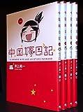 中国嫁日記 コミック 1-4巻セット