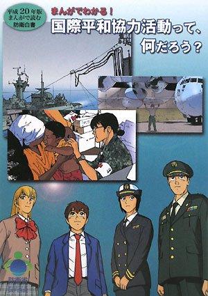 平成20年版まんがで読む防衛白書 国際平和協力活動って何だろう?