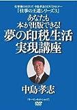 【 中島孝志 『仕事の王道シリーズ3』--あなたも本が出版できる! 夢の印税生活実現講座 】 [DVD]