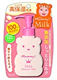 マミー マイルドモイスチャーミルク 125ml (高保湿乳液)