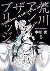 荒川アンダー ザ ブリッジ 第6巻 2007年11月24日発売