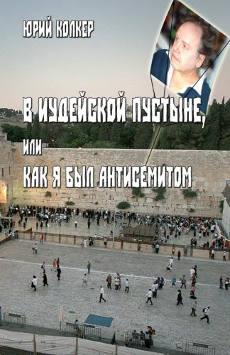 The Desert of Milk and Honey (Russian Edition)