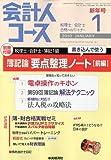 会計人コース 2010年 01月号 [雑誌]