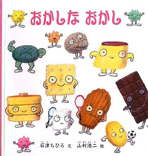 おかしなおかし (幼児絵本シリーズ)