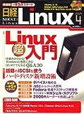 日経 Linux (リナックス) 2009年 04月号 [雑誌]