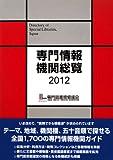 専門情報機関総覧〈2012〉