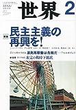 世界 2012年 02月号 [雑誌]