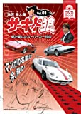 池沢早人師サーキットの狼・俺が愛したスーパーカー列伝 Vol (1)