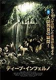ディープ・インフェルノ[DVD]