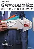 事例で学ぶ成功するDMの極意―全日本DM大賞年鑑〈2010〉 (宣伝会議Business Books)