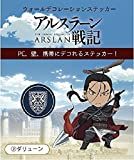 Koubutsuya The Heroic Legend of Arslan 02.Daryun Decoration Sticker 50831