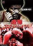 喧嘩プロフェッショナル [DVD]