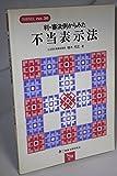 判・審決例からみた不当表示法 (別冊NBL (No.36))