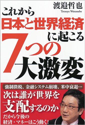 これから日本と世界経済に起こる7つの大激変 (一般書)