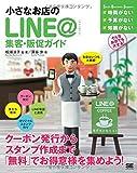 小さなお店のLINE@集客・販促ガイド (Small Business Support)