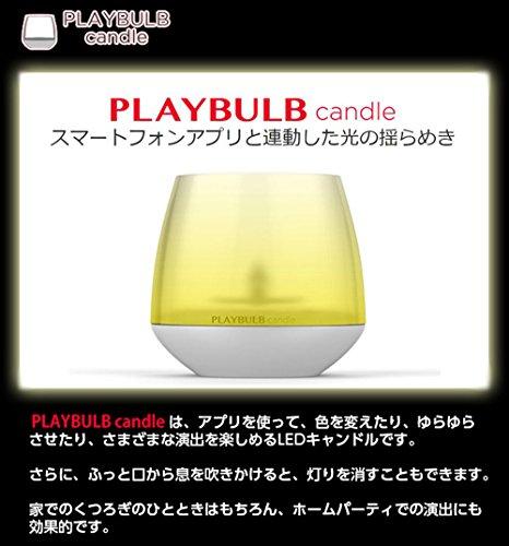 PLAYBULB candle 3個セット 【ルームキャンドル アロマキャンドル Bluetoothコントロール LED 】 BTL300 (3)