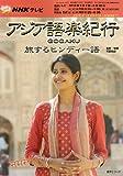 NHKテレビアジア語楽紀行/旅するヒンディー語 [2010年