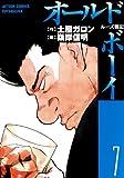 オールドボーイ : 7 (アクションコミックス)