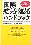 国際結婚・離婚ハンドブック―日本で暮らすために知っておきたいこと―