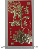 Chinese Red Envelope for Chinese New Year (with gold embossing envelope size: 3.5