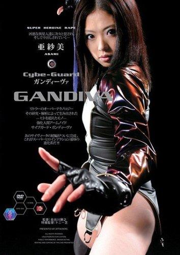 Cybe-Guard GANDIVA 亜紗美 アタッカーズ [DVD]