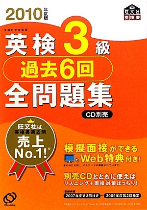 英検3級過去6回全問題集〈2010年度版〉 (旺文社英検書)