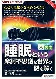 目にやさしい大活字 SUPERサイエンス 睡眠という摩訶不思議な世界の謎を解く
