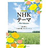  NHK Best Selection~ ~
