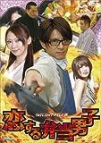 恋する弁当男子 [DVD]