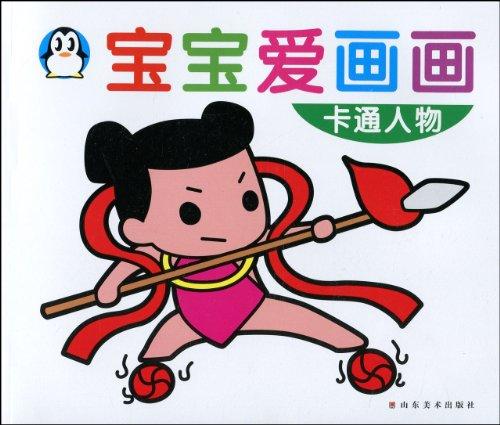 宝宝爱画画:卡通人物