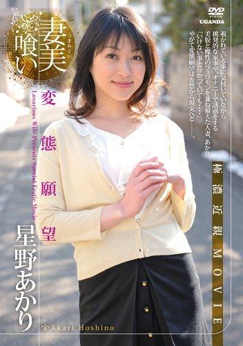 星野あかり / 妻美喰い 変態願望 [DVD]