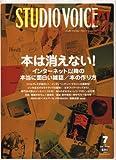 STUDIO VOICE (�X�^�W�I�E�{�C�X) 2008�N 07���� [�G��]