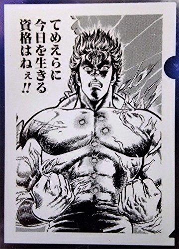 SEGAラッキーくじ 北斗の拳 H賞 クリアファイル「てめえらに今日を生きる資格はねぇ!!」