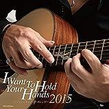 ミュージシャンの手カレンダー2015年版 (壁掛け版) ([カレンダー])