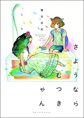 さようならむつきちゃん  ひらり、コミックス)
