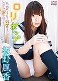 ロリポップ 板野風香 [DVD]