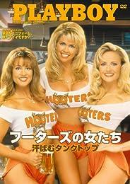 Playboy フーターズの女たち / 汗ばむタンクトップ [DVD]