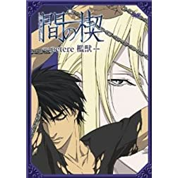Ai No Kusabi: The Space Between