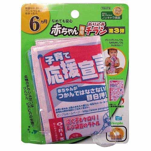 ノンキャラ良品シリーズ なめても安心 赤ちゃん専用折り込みチラシ 第3弾