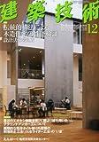 建築技術 2010年 12月号 [雑誌]