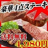 [送料無料]超豪華ステーキ4点盛(サーロイン・ヒレ・牛タン・ハラミ)