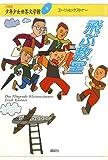 飛ぶ教室 (21世紀版・少年少女世界文学館 第15巻)