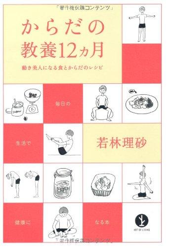 からだの教養12ヵ月 ~動き美人になる食とからだのレシピ (生きる技術! 叢書)