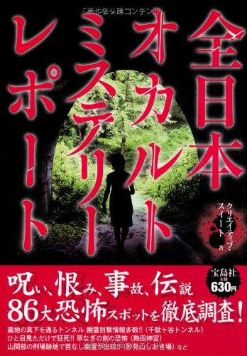 全日本オカルトミステリーレポート